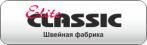 Элит Классик