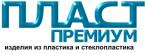 ООО Пласт-Премиум