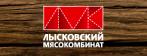 Лысковский мясокомбинат