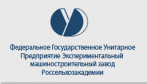 Экспериментальный машиностроительный завод Россель