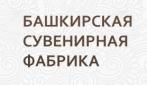 Башкирская Сувенирная Фабрика