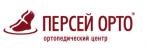 ПЕРСЕЙ-ОРТО