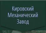 Кировский Механический Завод