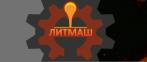 ЛИТМАШ