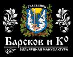 Барсков и Ко