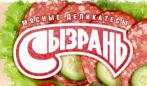 Сызранский мясокомбинат