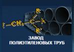 Завод полиэтиленовых труб