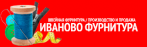 Иваново - Фурнитура