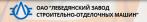 Лебедянский завод строительно-отделочных машин