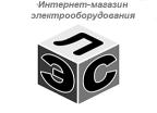 ЛедЭнергоСнаб