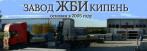 Кипенский завод ЖБИ