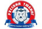 Русский тюбинг