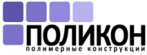 Инженерная компания Поликон