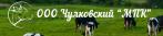 Чулковский Мясоперерабатывающий Комбинат