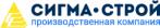 Сигма-Строй