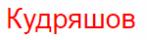 ИП Кудряшов Сергей Александрович