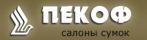 ПЕКОФ