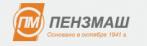 Пензенский машиностроительный завод