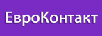 ЕвроКонтакт