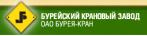 БУРЕЯ-КРАН