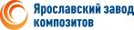 Ярославский завод композитов