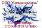 ООО Стеклопластик