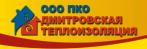 Дмитровская теплоизоляция