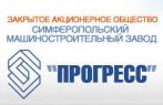 Симферопольский машиностроительный завод