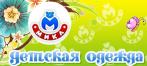 МИКА - трикотажная ярмарка
