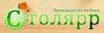 Столярр