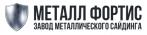 Металл Фортис - завод металлического сайдинга