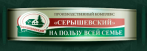 Серышевский