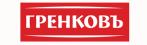 ГРЕНКОВЪ