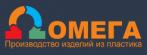 ОмегаПласт