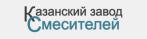 Казанский Завод Смесителей
