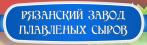 Рязанский завод плавленых сыров