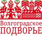 Волгоградское Подворье