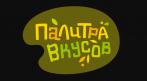 Специи Сибири