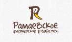 Рамаевское