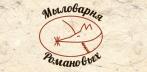 Мыловарня Романовых