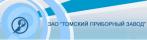 Томский приборный завод