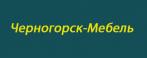 Черногорск-Мебель
