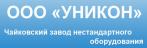 Чайковский завод нестандартного оборудования