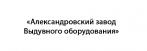 Александровский завод Выдувного оборудования