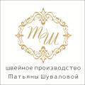 Швейное производство Татьяны Шуваловой