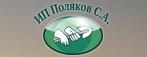ИП Поляков С.А.