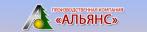 ООО фирма Альянс