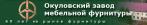 Окуловский завод мебельной фурнитуры