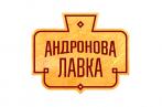 Андронова Лавка