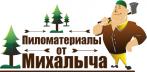 Пиломатериалы от Михалыча